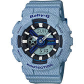 【CASIO】卡西歐 Baby-G 丹寧雙顯手錶-淺藍 BA-110DE-2A2DR