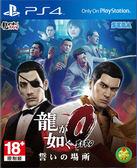 PS4 人中之龍 0 誓約的場所(中文版)