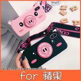 蘋果 iPhoneX iPhone8 Plus iPhone7 Plus 手機殼 豬仔相機殼 支架 掛繩 軟殼 矽膠 全包邊 保護殼