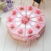 韓式粉色三角蛋糕喜糖盒 創意結婚禮盒喜糖盒個性成品定制紙盒子【櫻花本鋪】