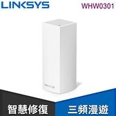 【南紡購物中心】Linksys Velop 三頻 AC2200 Mesh Wifi 網狀路由器《一入》(WHW0301)