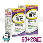 314438#挺立 鈣 60+28錠#強化錠 Caltrate 原挺立鈣加強錠