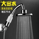 淋浴花灑噴頭增壓熱水器洗澡淋雨噴頭不銹鋼蓮蓬頭手持花曬頭套裝