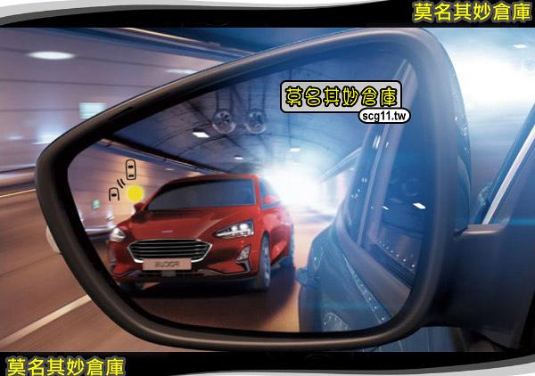 莫名其妙倉庫【4U003 升級盲點偵測系統】19 Focus Mk4配件藍鏡盲點警示系統副廠