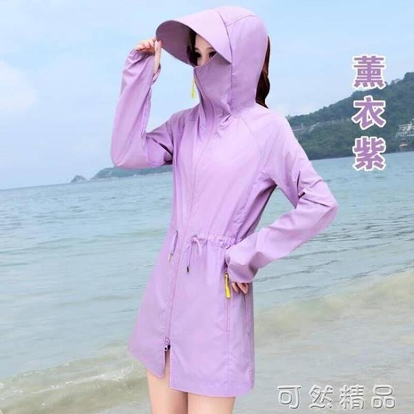 防曬衣女中長款夏季新款防紫外線百搭透氣騎車防曬服薄款外套 可然精品