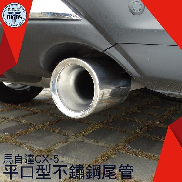 CX5 馬自達CX-5 平口型 排氣 尾喉 排氣管 後節 排氣管 尾氣罩 排氣尾管 排氣喉管 利器五金