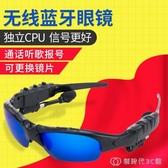 智能藍芽眼鏡可戴眼睛耳機一體通話聽歌打電話音樂mp3多功能無線夜視 創時代3c館
