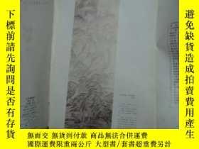 二手書博民逛書店罕見山水畫臨本(全16冊頁32幅圖)Y8746 徐建明主編 江蘇