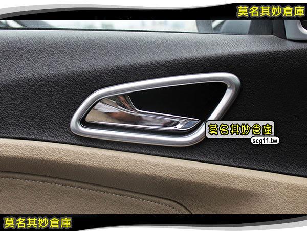 莫名其妙倉庫【SS008 內門把手亮框】亮面 霧面 ABS 可選 提升質感 福特 Ford 17年 Escort