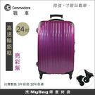 Commodore 戰車 行李箱 亮面 24吋 亮彩紫 台灣製造 高速輪鋁框旅行箱 MyBag得意時袋