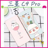 三星 Galaxy C9 Pro 6吋 韓風彩繪背蓋 卡通插畫手機殼 彩繪保護套 浮雕手機套 可愛動物保護殼