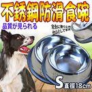 【培菓平價寵物網】dyy》不銹鋼純色腳掌食盆防滑橡膠食具狗碗S號18CM