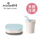Miniware 天然聚乳酸兒童學習餐具 點心時光組(多款可選)