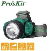 Pro sKit 寶工FL-528  LED頭燈