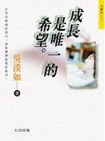 二手書博民逛書店 《成長是唯一的希望》 R2Y ISBN:9575835972│吳淡如