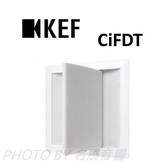 《名展影音》專為崁入式隱蔽安裝打造 英國 KEF CiFDT 環繞聲揚聲器喇叭 / 單支
