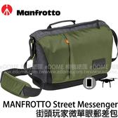 MANFROTTO 曼富圖 Street Messenger 街頭玩家郵差包 (免運 正成公司貨) 相機包 空拍機包 MB MS-M-GR