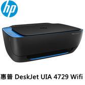 HP 惠普 Deskjet UIA 4729 Wifi  狠惠省大印量無線事務機 印表機