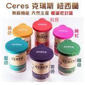 『寵喵樂旗艦店』紐西蘭CERES克瑞斯》罐頭矽膠保鮮蓋 六色可選  罐頭蓋/保鮮蓋