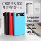 電池盒行動電源套可拆換6節免焊接18650充電寶外殼Type-c雙向快充 快速出後