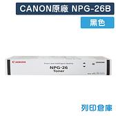 原廠影印機碳粉匣 CANON 黑色 NPG-26 /適用CANON iR3245 / iR3235 / iR3570