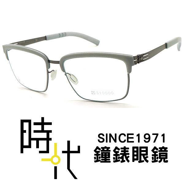 【台南 時代眼鏡 ic! berlin】downtown graphite faded mint 光學鏡框眼鏡 薄鋼 無螺絲 眉框 方形鏡框 灰
