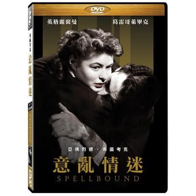 意亂情迷DVD