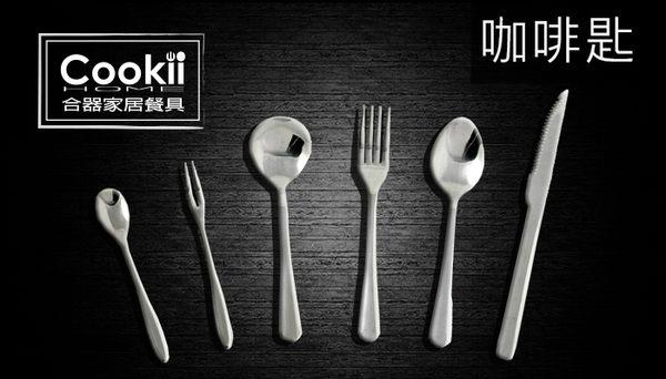 【Cookii Home.合器】簡約經典款專業餐廳居家實用咖啡匙.7Ci0084-1【咖啡匙】6支/1組