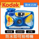 Kodak 柯達 即可拍 Waterpr...