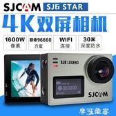 SJCAM高清SJ6防水運動攝像機頭盔浮潛水下照相機4K攝影迷你旅游DV igo摩可美家
