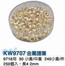 《享亮商城》KW9707 打鈕鉗金屬圈  欣美勝(歐菲士)