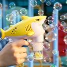 泡泡機泡泡槍兒童泡泡機吹泡泡玩具手動泡器少女心抖音網紅同款婚禮手持