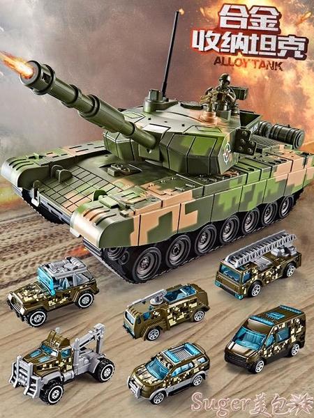 玩具車 兒童大號坦克玩具車男孩益智多功能套裝各類合金小汽車模型3-4歲5 LX suger