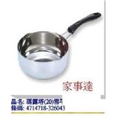 [ 家事達 ] 瑪露塔 不銹鋼雪平鍋-20cm