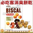 ◆MIX米克斯◆現代餅乾,必吃客消臭餅乾900g