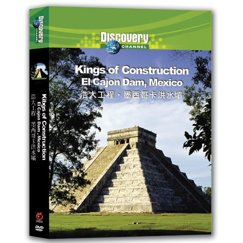 浩大工程 - 墨西哥卡洪水壩DVD