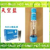 《天空藍色款》iSODA mini 便攜式迷你型 氣泡水機 氣水機 (內含10支氣彈)