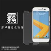 ◆霧面螢幕保護貼 HTC 10 保護貼 軟性 霧貼 霧面貼 磨砂 防指紋 保護膜