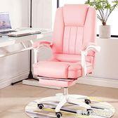 電腦椅主播椅子舒適直播椅家用游戲椅簡約電競轉椅升降老板辦公椅 igo【圖拉斯3C百貨】