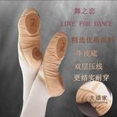 瑜伽鞋 舞蹈鞋教師軟底鞋貓爪瑜珈舞蹈練功鞋男女兒童芭蕾