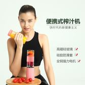 榨汁機水果小型家用全自動多功能迷你學生電動榨汁杯便攜式 LR3565【Pink中大尺碼】TW