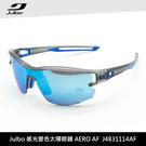 Julbo 太陽眼鏡AERO AF J4831121AF / 城市綠洲 (太陽眼鏡、跑步騎行鏡、抗UV)
