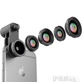 手機鏡頭廣角魚眼微距IPHONE直播攝像頭蘋果通用單反拍照附加鏡8X自拍神器高清攝影 伊蒂斯