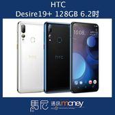 (+贈玻璃貼+手機殼)宏達電 HTC Desire 19+ 128GB/後置三鏡頭/臉部辨識/指紋辨識【馬尼通訊】
