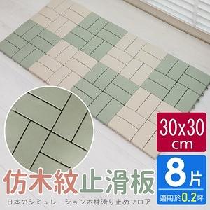 【AD德瑞森】四格造型防滑板/止滑板/排水板(8片裝)綠色