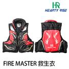 漁拓釣具 HR FIRE MASTER (磯釣救生衣)