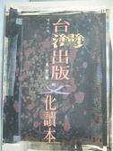 【書寶二手書T1/社會_LGJ】台灣出版文化讀本_孟樊