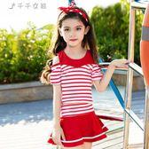 兒童泳衣女童分體裙式條紋游泳衣韓國女孩中大童公主學生泳裝消費滿一千現折一百
