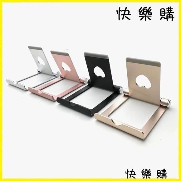 【快樂購】手機支架 折疊便攜式手機支架iPad平板