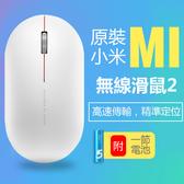 小米無線滑鼠 小米滑鼠 筆電滑鼠 米家滑鼠 遊戲滑鼠 辦公家用 便攜 無線滑鼠小巧輕薄